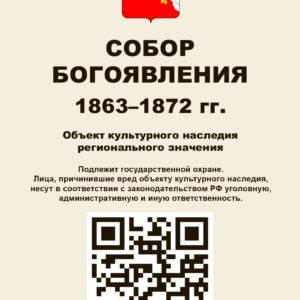 Информационная табличка с QR-кодом