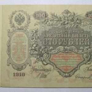 ТМО-11989-1. Банкнота. 100 рублей, 1910 г. Бумага вержированная с водяными знаками, печать