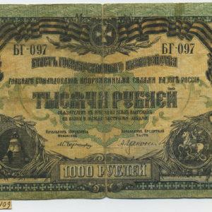 ТМО-12109. Билет. 1000 рублей, 1919 г. Казначейство ВСЮР. Бумага с водяными знаками, печать