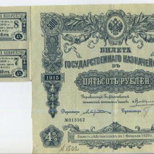 ТМО-12279-2. Билет государственного казначейства. 4% в 500 рублей, 2 купона по 10 руб., 1915г. Бумага с водяными знаками, печать
