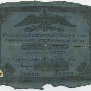 ТМО-12355. Ассигнация в 5 рублей, 1821 г. Бумага, печать