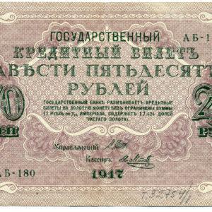 ТМО-32754. Государственный кредитный билет. 250 рублей, 1917 г. Бумага с водяными знаками, печать