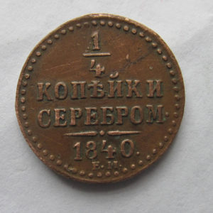 ТМО-3614/2. 1/4 копейки серебром. 1840 г.г. Екатеринбург. Медь, чеканка