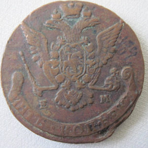 ТМО-3830. 5 копеек. 1775 г. г. Екатеринбург. Медь, чеканка