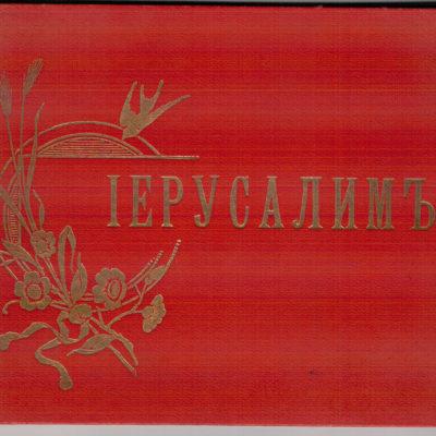 """ТМО-40874. Альбом """"Иерусалимъ"""". Бумага, картон, ледерин, печать типографская"""