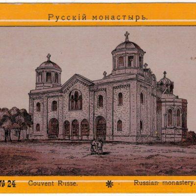 ТМО-40903. Открытка. Русский монастырь. Картон, печать типографская