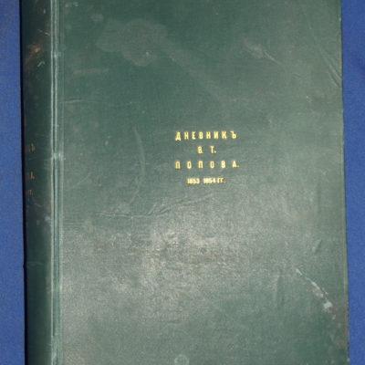 ТМО НВ 35847 Дневник Попова В. Т. 1853 - 1854 гг. Бумага, чернила, рукопись