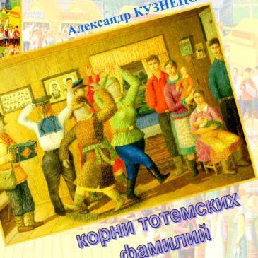 """В музеи Тотьмы поступила новая книга """"Корни тотемских фамилий"""""""