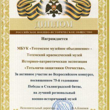 Краеведческий музей награжден за активное участие во Всероссийском конкурсе, посвященном 75-й годовщине Победы в Сталинградской битве