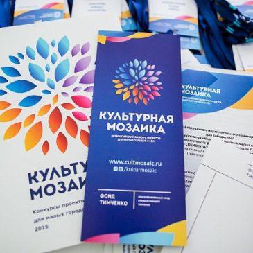 Фонд Тимченко выделит дополнительное финансирование на проекты тотьмичей