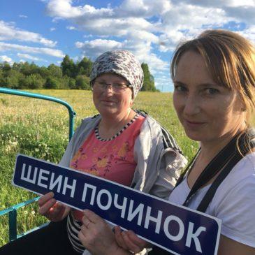 Деревням в окрестностях духовной родины Николая Рубцова возвращены названия