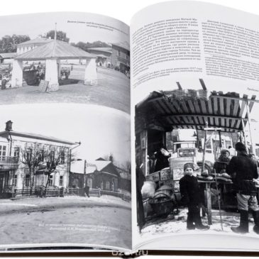Альбом «Осколки времени. Тотьма на фотографиях рубежа XIX-XX веков» стал лучшей книгой года о Вологодской области
