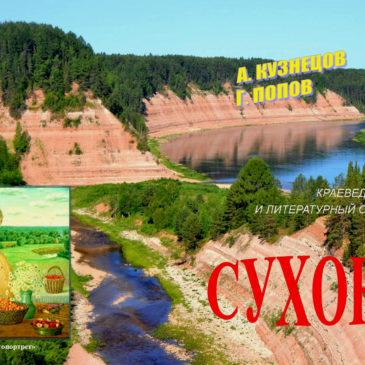 Шестой выпуск альманаха «Сухона» посвятили памяти художника Георгия Попова