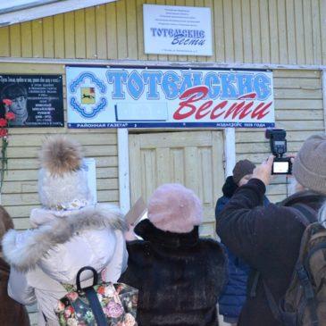 В Тотьме открыли мемориальную доску Николаю Рубцову