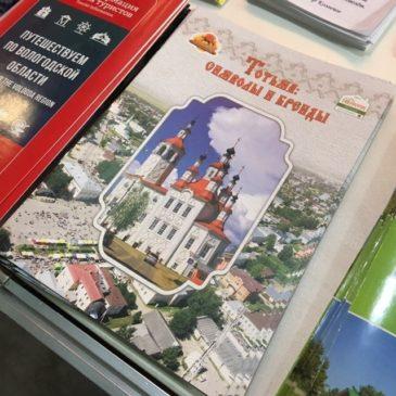 """Тотьмичи приняли участие в """"Интурмаркете"""""""