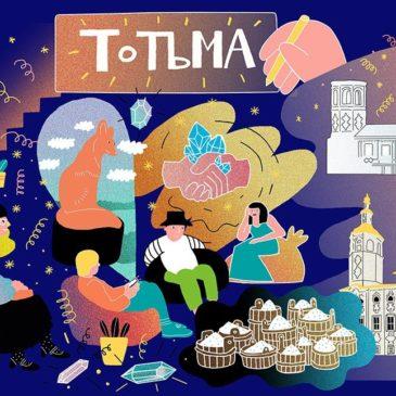 В Тотьме пройдет всероссийская конференция по развитию общественных инициатив и проектной деятельности «Можем вместе»