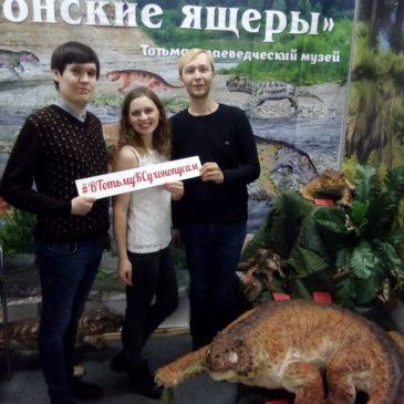 """Сухонопусы побывали на выставке """"Ворота Севера"""""""