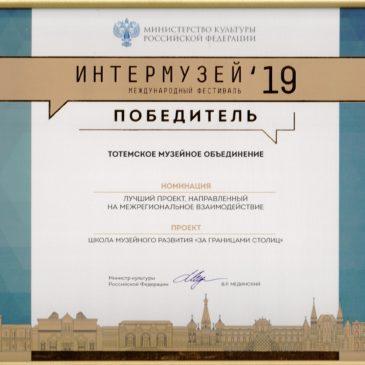 Тотемское музейное объединение – победитель всероссийского конкурса «ИНТЕРМУЗЕЙ-2019»