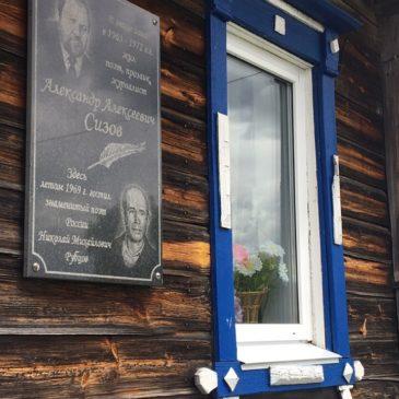 Сотрудники Тотемского музейного объединения прошли ветлужскими дорогами Николая Рубцова