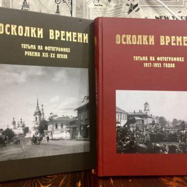 Альбом «Осколки времени-2: Тотьма на фотографиях 1917-1953 годов» увидел свет