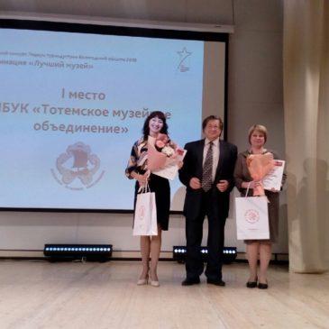 Тотемское музейное объединение признано лучшим музеем Вологодской области