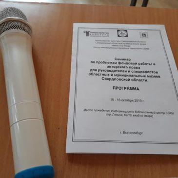 Влияние Школы музейного развития распространилось за Урал!