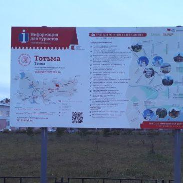 В Тотьме появились брендированные информационные туристские стенды