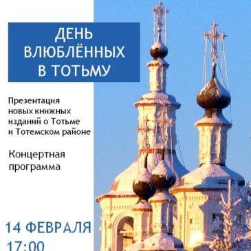 """В Вологде пройдет """"День влюбленных в Тотьму"""""""