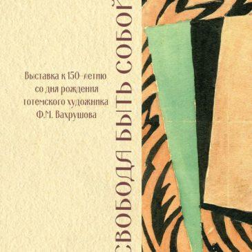 Феодосий Вахрушов. Свобода быть собой.