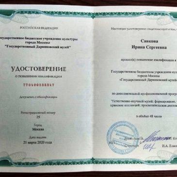 Главный хранитель фондов Тотемского музейного объединения Ирина Савкова прошла курсы повышения квалификации