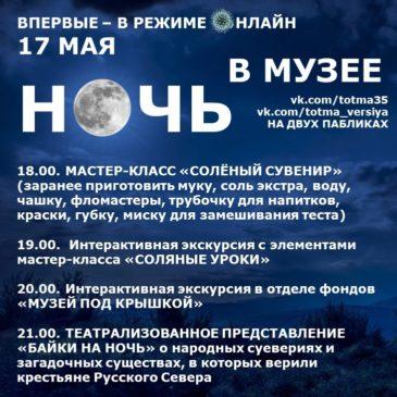 """""""Ночь в музее"""" пройдёт 17 мая в онлайн-режиме"""