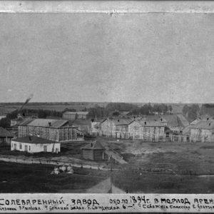 Леденгский солеваренный завод в период арендования крестьянами. Около 1894 г.