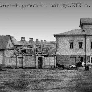 Панорама Усть-Боровского завода. XIX в.
