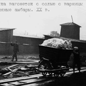 Откатка вагонеток с солью с варницы в соляные амбары. XX в.