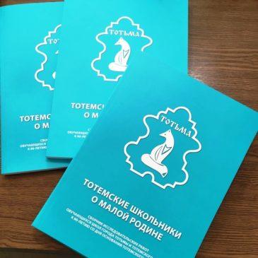 Тотемские школьники написали книгу об истории малой родины