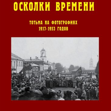 """Альбом """"Осколки времени-2"""" – в числе лучших книг 2019 года в России"""