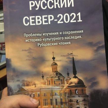 Праздник науки и культуры: в Тотемском районе состоялись пятая всероссийская конференция «Русский Север» и юбилейные Рубцовские чтения