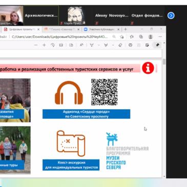 В рамках проекта «Агентство музейного развития «Лоция» состоялся межрайонный онлайн-семинар «Тотьма – Череповец»